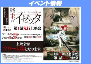160930_izetta_event_tentou_mm