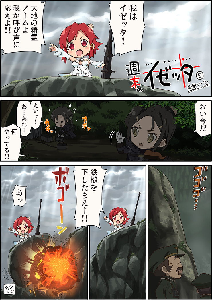 ほのぼのストーリー1P漫画「週末のイゼッタ」4.5話