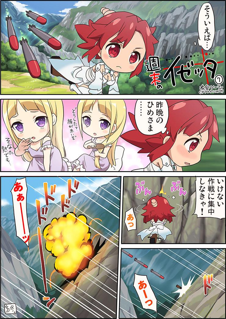 ほのぼのストーリー1P漫画「週末のイゼッタ」7話